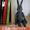 フシギの国のウサギ L 春のインテリア 新生活応援