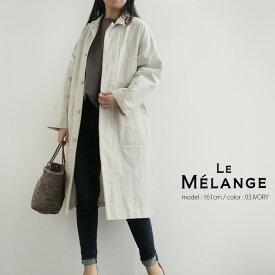 【2020SS】Le Melange×MMN【カラー別注】 ルメランジュ コットンリネンコート 6013901【RCP】