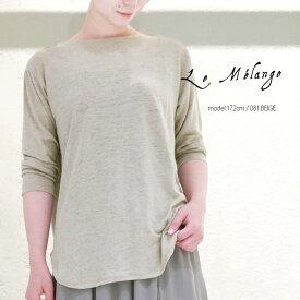 Le Melange×MMN【別注アイテム】 ルメランジュ リネンロングTシャツ 6021004【RCP】