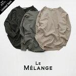 【2020AW】LeMelange×MMN【別注アイテム】ルメランジュコットンカットソー6041010-1【RCP】