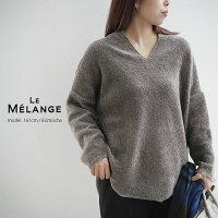 【2020AW】LeMelange×MMN【別注アイテム】ルメランジュVネックプルオーバー6051006-1【RCP】