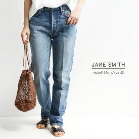 【40%★OFF】JANE SMITH ジェーンスミス 5POCKET REGULAR STRAIGHT ストレートデニム 21SDM-405L-VI【RCP】