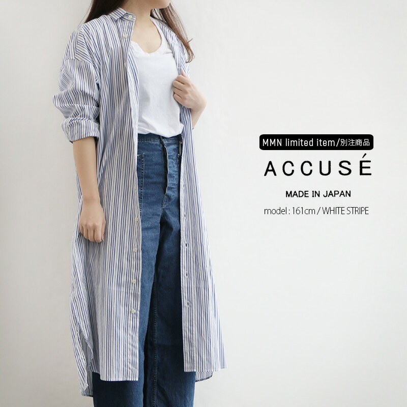【10%★OFF】【2019SS】【送料無料】accuse×MMN【別注アイテム】 アキュゼ シャツワンピース 194049【RCP】