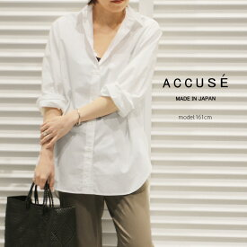 accuse×MMN【別注アイテム】アキュゼ ベーシックコットンシャツ 205039【RCP】