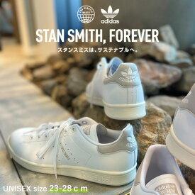 【数量限定 ノベルティプレゼント】adidas Originals アディダスオリジナルス STAN SMITH スタンスミス スニーカー GX6286【RCP】 サスティナブル クリアグラナイト ホワイト×グレー 23cm/23.5cm/24cm/24.5cm/25cm/26.5cn/27cm/27.5cm/28cm ユニセックス 正規取り扱い