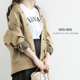 【60%★OFF】ara ara アラアラ ウォッシュドサテンオーバージャケット 201010【RCP】