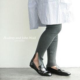 【50%★OFF】Audrey and John Wad オードリーアンドジョンワッド リブ編みレギンスパンツ H0761R1【RCP】