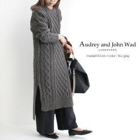 【60%★OFF】Audrey and John Wad オードリーアンドジョンワッド 3Gケーブルニットワンピース H1809【RCP】