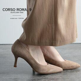 CORSO ROMA, 9 コルソローマ ポインテッドトゥスエードパンプス 046/9【RCP】卒業式・入学式・卒園式・入園式・オケージョン