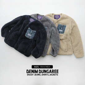 【2019AW】【kids】【130cm/140cm】DENIM DUNGAREE デニムダンガリー 両面ボアポケットジャケット 798208【RCP】
