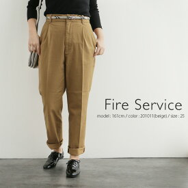 【50%★OFF】【2020SS】Fire Service ファイアーサービス ハイライズタックパンツ FIS-000-201011/FIS-000-201111【RCP】