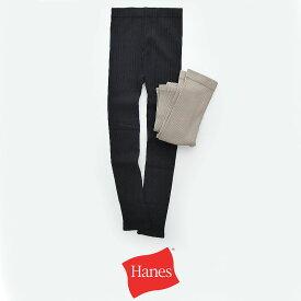 【50%★OFF】Hanes ヘインズ リブレギンス HW9-S501【RCP】