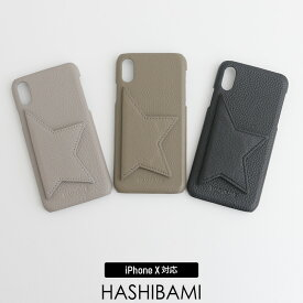 【2019AW】HASHIBAMI ハシバミ スターポイントアイフォンケース(iPhone X用) EW-1902-527/Ha-1902-527【RCP】