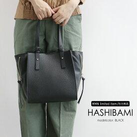 【2019AW】HASHIBAMI×MMN【別注アイテム】 ハシバミ サイドジップトートバッグ EW-1904-001【RCP】