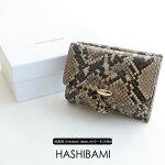 【2019AW】HASHIBAMI×MMN【別注アイテム】ハシバミパイソンジーンミニウォレットEW-1909-410【RCP】