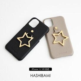 【2021SS】HASHIBAMI ハシバミ ビックスターアイフォンケース(iPhone 11/XR用) Ha-1909-021【RCP】
