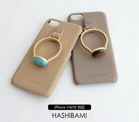 【2021SS】HASHIBAMI×MMN【別注アイテム】 ハシバミ ジェムストーンリングアイフォンケース(iPhone 7/8/SE 用) Ha-1911-623【RCP】