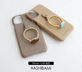 【2021SS】HASHIBAMI×MMN【別注アイテム】 ハシバミ ジェムストーンリングアイフォンケース(iPhone 11/XR 用) Ha-2004-625【RCP】