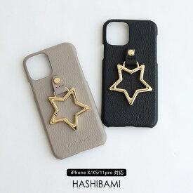 【2021SS】HASHIBAMI×MMN【別注アイテム】 ハシバミ ビックスターアイフォンケース(iPhone X/XS/11pro 用) Ha-1909-023【RCP】