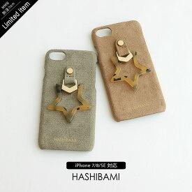 【2021SS】HASHIBAMI×MMN【別注アイテム】 ハシバミ ビックスターアイフォンケース(iPhone 7/8/SE 用) Ha-2011-755/EW-2011-755【RCP】