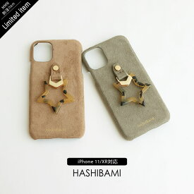 【2021SS】HASHIBAMI×MMN【別注アイテム】 ハシバミ ビックスターアイフォンケース(iPhone 11/XR 用) Ha-2011-757/EW-2011-757【RCP】
