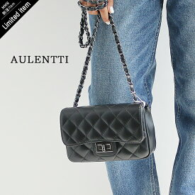 AULENTTI×MMN 【別注アイテム】オウレンティ キルティングチェーンバッグ FB-CECILE-SA/FB-CECILE-DO【RCP】