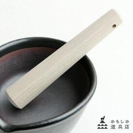 かもしか道具店 すりこぎ棒 1412-0129-200【RCP】日用品雑貨