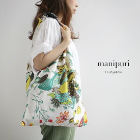 manipuri マニプリ スカーフバッグ(L) Fruit yellow【RCP】