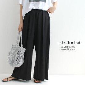 【2021SS】mizuiro ind ミズイロインド トリコットワイドイージーパンツ 2-269466【RCP】