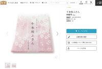 【2020SS】中川政七商店かや織千本桜ふきん1401-0250-200【RCP】