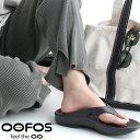 【父の日ギフト対象商品】【男女共通サイズ】OOFOS ウーフォス OOriginal リカバリートングサンダル 5020010【RCP】レディース メンズ…