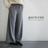 【2018AW】【送料無料】portcrosポートクロスストレッチワイドパンツI8333【RCP】