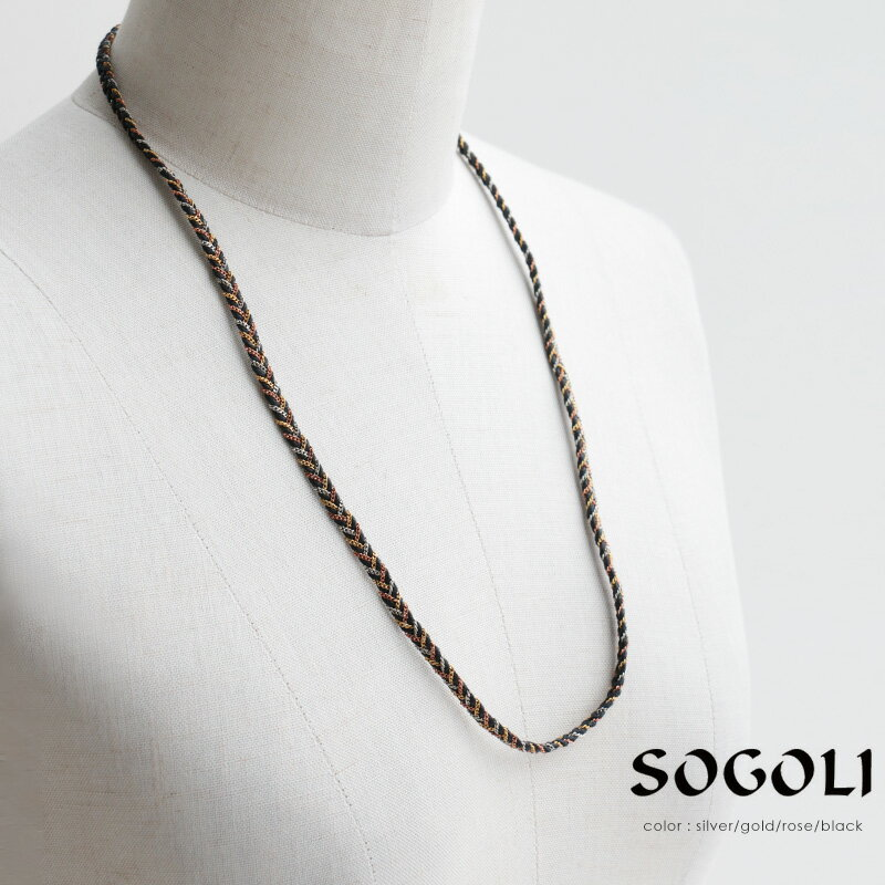 a【SALE★対象外】SOGOLI ソゴリ チェーン編み込みネックレス NJC60【RCP】