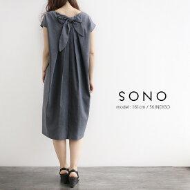 【70%★OFF】Sono ソーノ バックリボンワンピース S183DV027【RCP】MSS