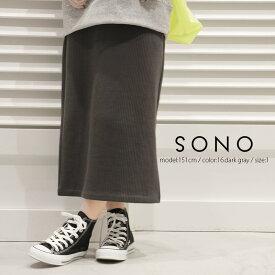 【50%★OFF】【2020SS】Sono ソーノ リブカットスクエアスカート S201SV040【RCP】stayhome01