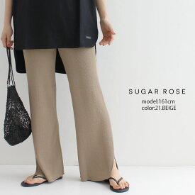 【2021SS】SUGAR ROSE×MMN【別注アイテム】 シュガーローズ スリット入りニットパンツ 256281【RCP】