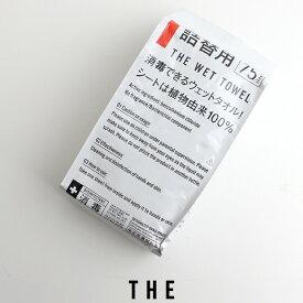 【SALE対象外】THE ザ ウエットタオル詰め替え(75枚入り) 1303-0086-200【RCP】日用品雑貨