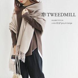 【2020AW】TWEED MILL ツイードミル ウール大判ストールマフラー(無地) 70-190【RCP】20OCTfes