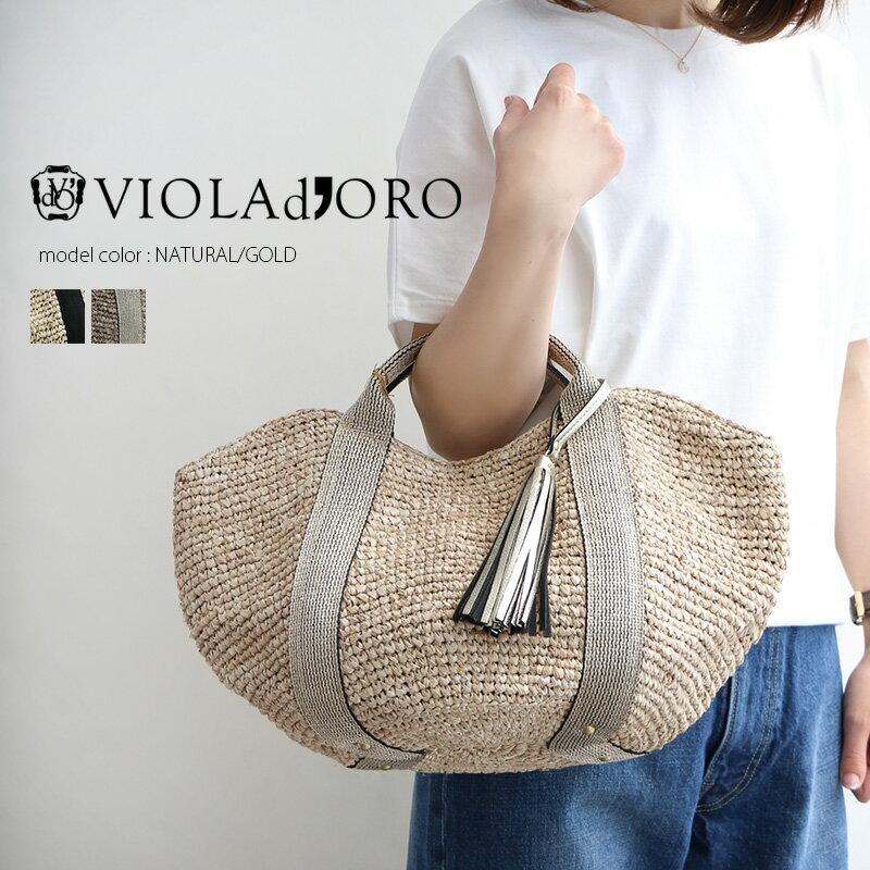 a【2018SS】【送料無料】VIOLA d'ORO ヴィオラドーロ タッセル付きラフィアハンドバッグ V-8087【RCP】カゴバッグ