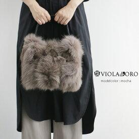 【2019AW】VIOLA d'ORO ヴィオラドーロ フォックスファーバッグ VOLPE V-8267【RCP】