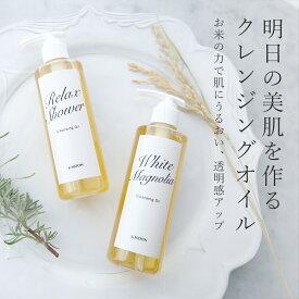 クレンジングオイル・リラックスシャワー/225ml100% 植物由来 保湿 毛穴ケア 洗顔 ナチュラルケア 敏感肌 保湿 乾燥肌 クレンジング メイク落とし