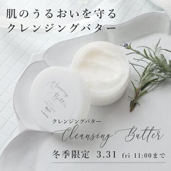 クレンジングバター/90g