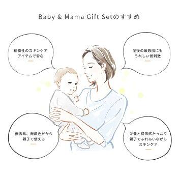 【ギフト】ベビー&ママスキンケアギフトセット