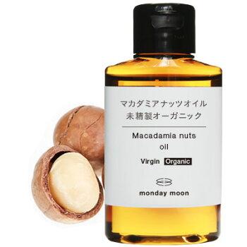 オーガニック・生マカダミアナッツオイル・バージン/50ml