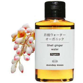 月桃ウォーター・オーガニック/50ml