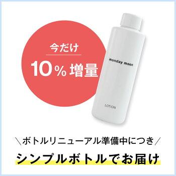 ●ローション/150ml化粧水ハトムギ敏感肌肌のバリア機能を整える保湿マンデイムーン乾燥肌しっとり