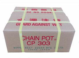 チェーンポット CP303 150冊(ケース)