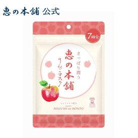 恵の本舗フルーツマスクりんご(さっぱり) 7枚入(美容液:140ml)
