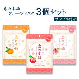恵の本舗公式 フルーツマスク選べる3個セット【ご購入いただいた方にフェイスマスクのサンプル1枚プレゼント♪】
