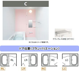 LIXIL リクシル システムバス アライズ●1620タイプ(浴室内寸法1600×2000mm)●CタイプBMUS-1620LBC